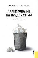 Т. Н. Бабич, Э. Н. Кузьбожев Планирование на предприятии. Учебное пособие