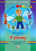 Лазарев М.Л. Я расту: Рабочая тетрадь: В 4 ч.: Ч. 1: Развивающее учебное пособие для детей дошкольного возраста