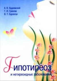 Будневский А., Грекова Т. и др. Гипотиреоз и нетиреоидные заболевания - Книжный магазин Bookmart в Киеве
