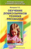 Т. С. Комарова Обучение дошкольников технике рисования