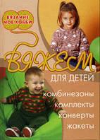 Н. В. Болгова Вяжем для детей: комбинезоны, комплекты, конверты, жакеты