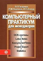 Л. Г. Гагарина, Е. М. Портнов, И. С. Холод Компьютерный практикум для менеджеров