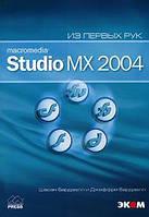 Шаоэн Бардзелл, Джеффри Бардзелл Macromedia Studio MX 2004 (+ CD-ROM)
