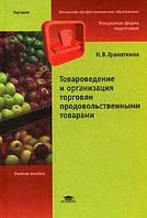 Н. В. Гранаткина Товароведение и организация торговли продовольственными товарами