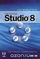 Шаоэн Бардзелл и Джеффри Бардзелл Macromedia Studio 8 (+ CD-ROM)