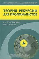 В. А. Головешкин, М. В. Ульянов Теория рекурсии для программистов