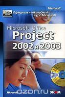 Официальный учебный курс Microsoft. Microsoft Office Project 2002 и 2003 (+ CD-ROM)