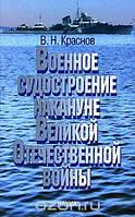 В. Н. Краснов Военное судостроение накануне Великой Отечественной войны