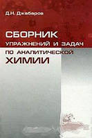 Д. Н. Джабаров Сборник упражнений и задач по аналитической химии