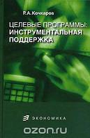 Р. А. Кочкаров Целевые программы. Инструментальная поддержка