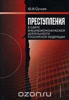 Ю. И. Сучков Преступления в сфере внешнеэкономической деятельности Российской Федерации