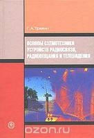 Г. А. Травин Основы схемотехники устройств радиосвязи, радиовещания и телевидения