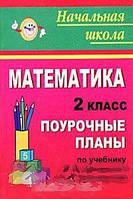 Росланова О.В. Математика: 2 класс: Поурочные планы по учебнику И.И.Аргинской, Е.И.Ивановской