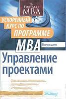Эрик Верзух Управление проектами. Ускоренный курс по программе MBA