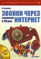 В. Гольцман Звонки через интернет. Экономим в 100 раз (+ CD-ROM)
