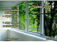 Лоджия 2010 (чертежи+схемы) (Даниленко Александр Александрович)