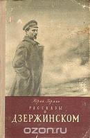 Юрий Герман Рассказы о Дзержинском