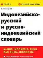 В. А. Погадаев Индонезийско-русский и русско-индонезийский словарь / Kamus Indonesia-rusia dan rusia-indonesia