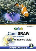 Ю. С. Ковтанюк CorelDraw для дизайнера. Под Windows Vista (+ CD-ROM)