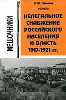 Давыдов А. Ю. Нелегальное снабжение российского населения и власть 1917-1921 гг.: Мешочники