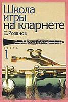 С. Розанов Школа игры на кларнете. Часть 1