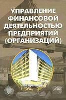 Управление финансовой деятельностью предприятий (организаций)