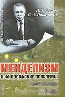 И. Т. Фролов, С. А. Пастушный Менделизм и философские проблемы современной генетики