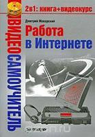 Дмитрий Макарский Видеосамоучитель. Работа в Интернете (+ CD-ROM)