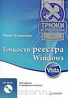 Роман Клименко Тонкости реестра Windows Vista. Трюки и эффекты (+ CD-ROM)