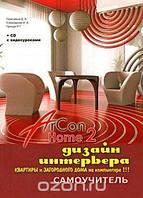 Д. Б. Герасимов, И. А. Клеандрова, Р. Г. Прокди Дизайн интерьера квартиры и загородного дома на компьютере в ArCon Home 2. Самоучитель (+ CD-ROM)
