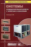 Белова Е.М. Системы кондиционирования воздуха с чиллерами и фэнкойлами