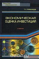 Т. У. Турманидзе Экономическая оценка инвестиций