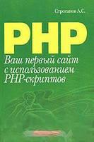 А. С. Строганов Ваш первый сайт с использованием PHP-скриптов