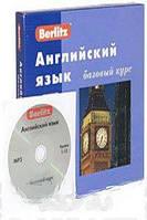 Berlitz. Английский язык. Базовый курс (+ 3 аудиокассеты, MP3)