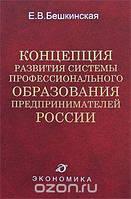 Е. В. Бешкинская Концепция развития системы профессионального образования предпринимателей России