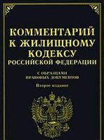 Л. В. Тихомирова, М. Ю. Тихомиров Комментарий к Жилищному кодексу Российской Федерации с образцами правовых документов