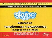 Н. Н. Прутковский Skype. Бесплатная телефонная и видеосвязь с любой точкой мира (через Интернет)
