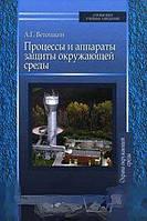 А. Г. Ветошкин Процессы и аппараты защиты окружающей среды