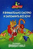 Н. Г. Ляпенкова Я внимательно смотрю и запомнить все хочу. Развитие внимания и памяти