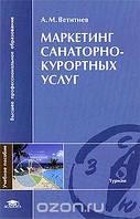 А. М. Ветитнев Маркетинг санаторно-курортных услуг
