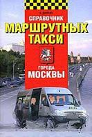 А. Длугач Справочник маршрутных такси города Москвы