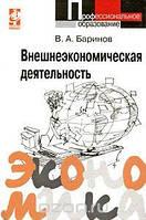 В. А. Баринов Внешнеэкономическая деятельность