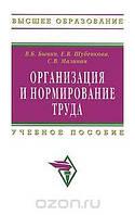 В. Б. Бычин, Е. В. Шубенкова, С. В. Малинин Организация и нормирование труда