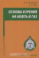 В. В. Тетельмин, В. А. Язев Основы бурения на нефть и газ