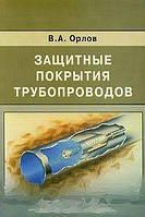 В. А. Орлов Защитные покрытия трубопроводов
