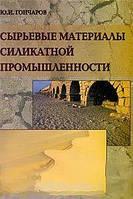 Ю. И. Гончаров Сырьевые материалы силикатной промышленности