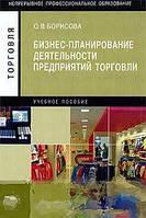 О. В. Борисова Бизнес-планирование деятельности предприятий торговли