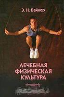 Э. Н. Вайнер Лечебная физическая культура