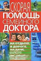 С. А. Мирошниченко Скорая помощь семейного доктора на отдыхе, в дороге, на даче, в лесу, на охоте и рыбалке