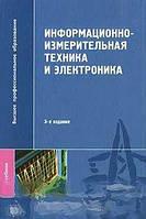 Информационно-измерительная техника и электроника